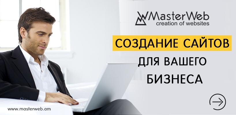 Создание сайтов MasterWeb LLC