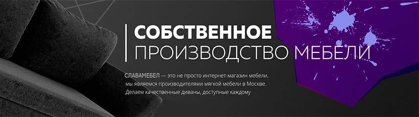 Slavamebel.ru