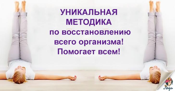 Поднимайте ваши ноги вверх каждый день на 15-20 минут и смотрите, что произойдет!