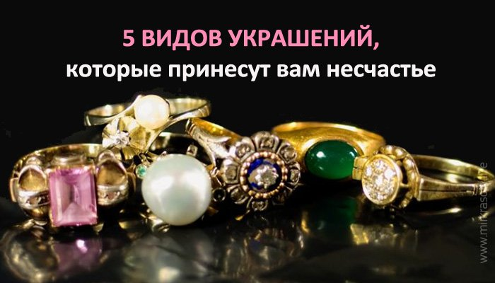 Какой ужас: эти 5 видов украшений принесут вам несчастья!