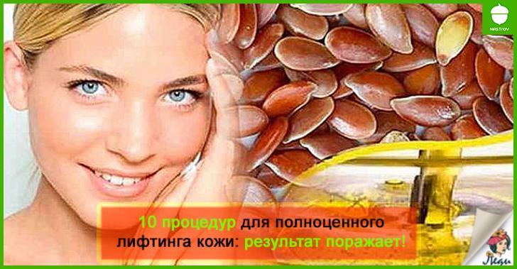 Льняное семя вместо ботокса. Всего 10 процедур – и вы себя не узнаете, настолько хорош результат!
