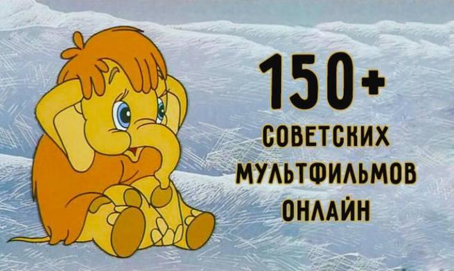 Золотая коллекция советских мультфильмов