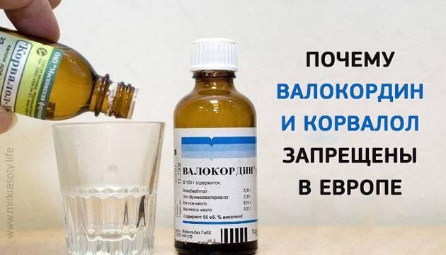 Почему корвалол и валокордин запрещены в Европе