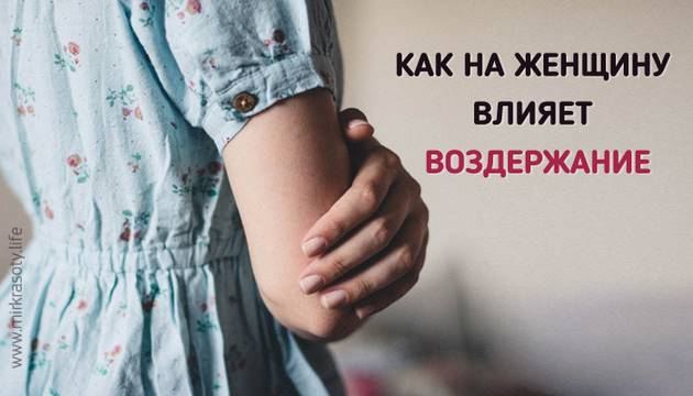 Польза от сексуального воздержания для женщины