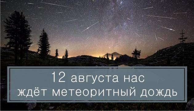 12 августа нас ждёт метеоритный дождь: учёные обещают до 100 метеоров в час!