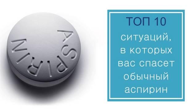 ТОП 10 ситуаций, в которых вас спасет обычный аспирин