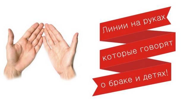 Линии на руках, которые говорят о браке и детях!