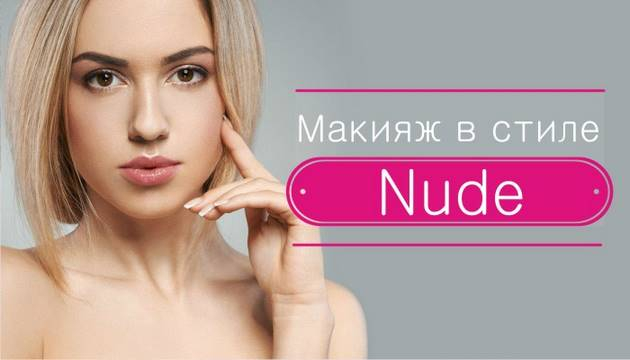 Макияж в стиле Nude или макияж без макияжа!