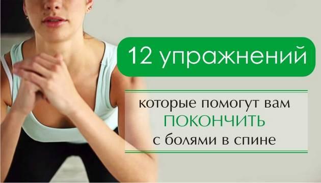 12 упражнений, которые помогут вам ПОКОНЧИТЬ с болями в спине