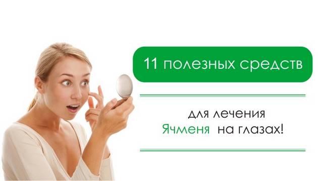11 полезных средств  для лечения Ячменя  на глазах!