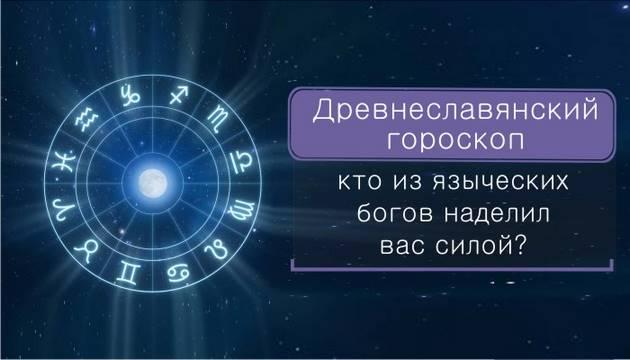 Древнеславянский гороскоп: кто из языческих богов наделил вас силой?