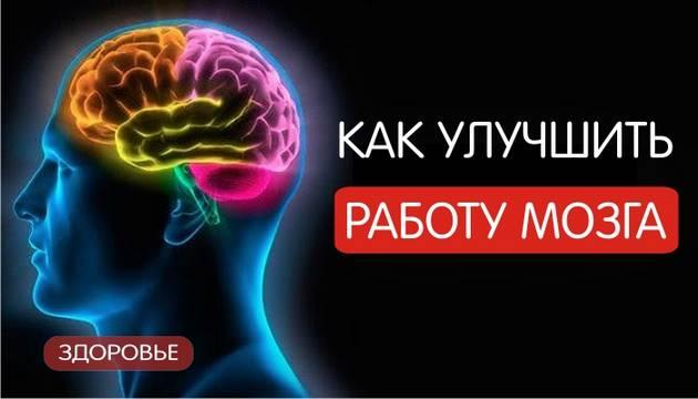 Лучшие средства для активации работы мозга