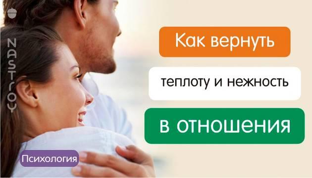 как вернуть теплоту в отношениях с женой
