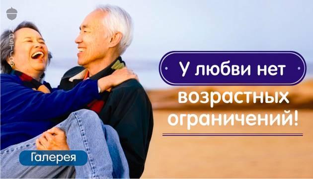 15 фото, доказывающих, что у любви нет возрастных ограничений!