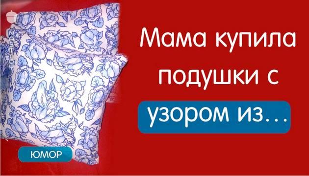 Мама купила подушки с узором из… Если вы не видите, продолжайте искать!