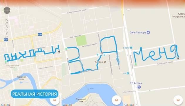 Я пробежал 15 километров, чтобы сделать ей предложение на Google Maps! Вот как это было