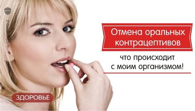 Отмена оральных контрацептивов: что происходит с моим организмом!