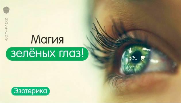 Магия зелёных глаз!
