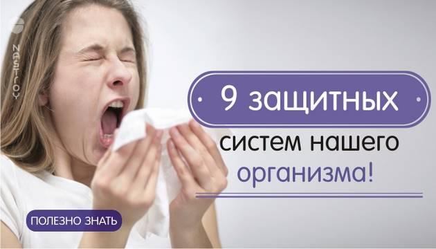 9 защитных систем нашего организма!
