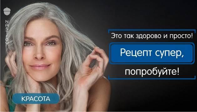Натуральное средство из двух ингредиентов быстро закрасит седину, остановит выпадение волос и ускорит их рост!