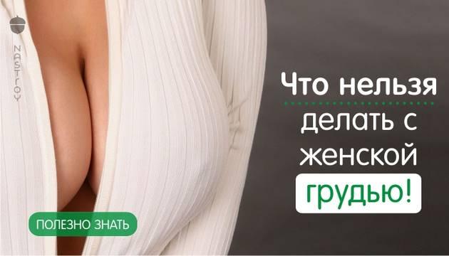 9 неожиданных вещей, которые нельзя делать с женской грудью!