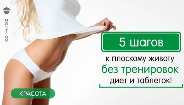 5 шагов к плоскому животу: без тренировок, диет и таблеток!