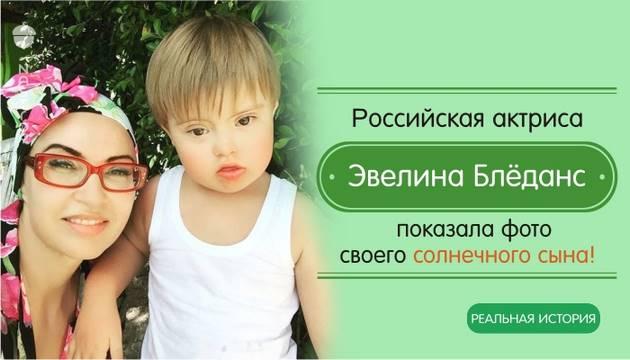 Российская актриса Эвелина Блёданс показала фото своего солнечного сына!