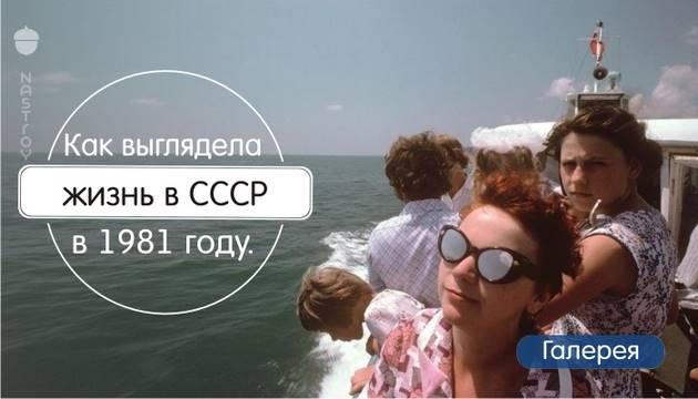 Апогей эпохи застоя! Как выглядела жизнь в СССР в 1981 году.