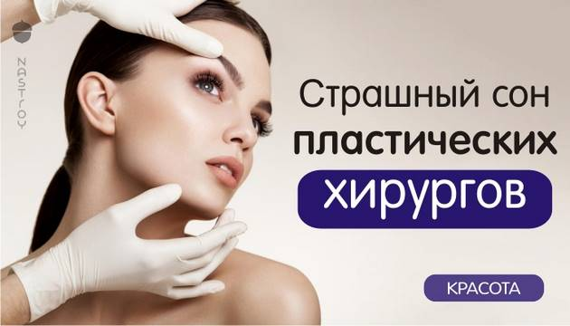 Страшный сон пластических хирургов или домашняя подтяжка кожи на шее, руках и бедрах