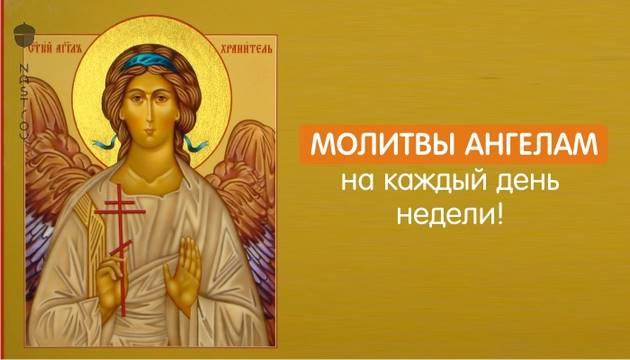 Молитвы Ангелам на каждый день недели!