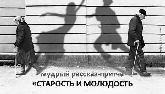 Мудрый рассказ И.А. Бунина «Молодость и старость»