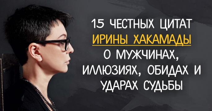 15 честных цитат Ирины Хакамады о мужчинах, иллюзиях, обидах и ударах судьбы