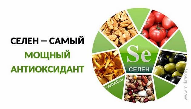 Селен — мощнейший антиоксидант