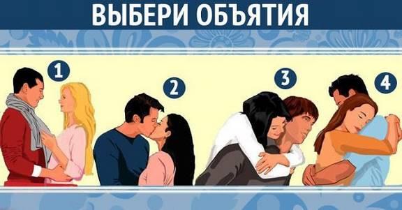 Тест: Узнай какая ты по тому как ты обнимаешь своего любимого