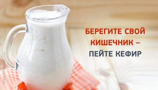 Как пить кефир, чтобы получить максимальную пользу