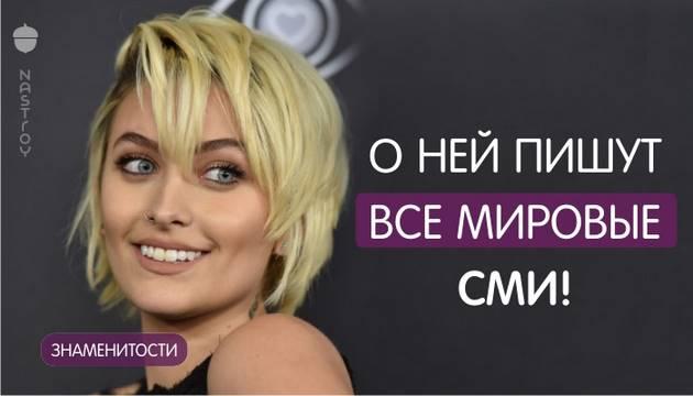 О ней пишут все мировые СМИ! Вы никогда не догадаетесь, чья это дочь!