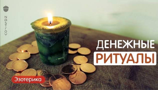 Ритуал на деньги: Денежные Ритуалы, Которые принесут Достаток!