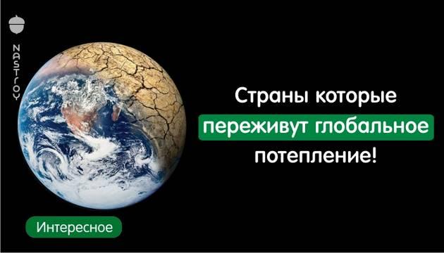 Страны которые переживут глобальное потепление!