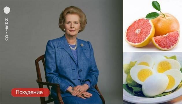 Яичная диета от самой Маргарет Тэтчэр: минус 20 кг легко!
