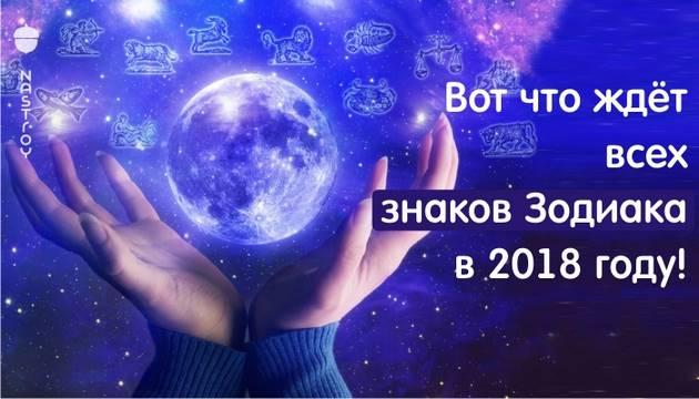 Что ждёт знаки зодиака в 2018