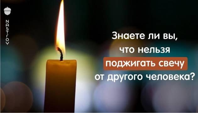 Знаете ли вы, что нельзя поджигать свечу от другого человека? Причина таинственна…