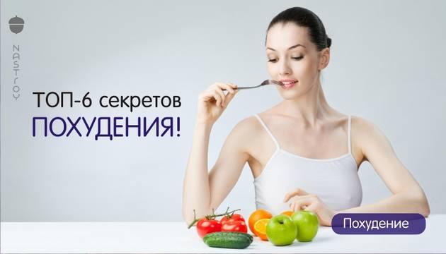 ТОП-6 секретов похудения!