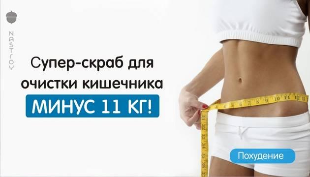 Супер-скраб для очистки кишечника — минус 11 кг!