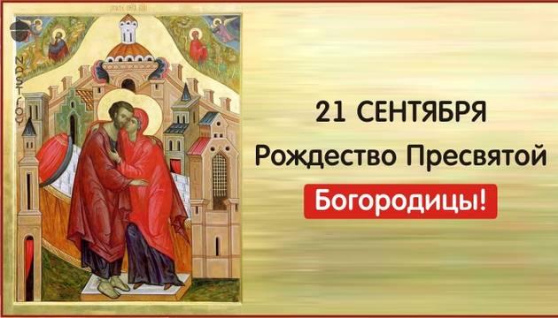 21 сентября -Рождество Пресвятой Богородицы! Вот что можно и что нельзя делать женщинам в этот день!