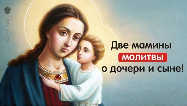 Две мамины молитвы — о дочери и сыне!