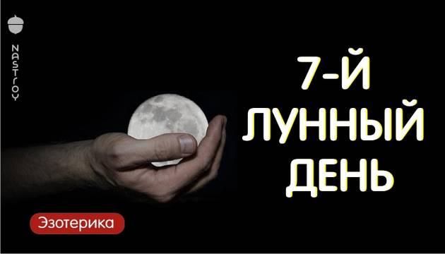 7-Й ЛУННЫЙ ДЕНЬ.ДЕНЬ,КОГДА СЛОВО ОБРЕТАЕТ РЕАЛЬНУЮ СИЛУ.