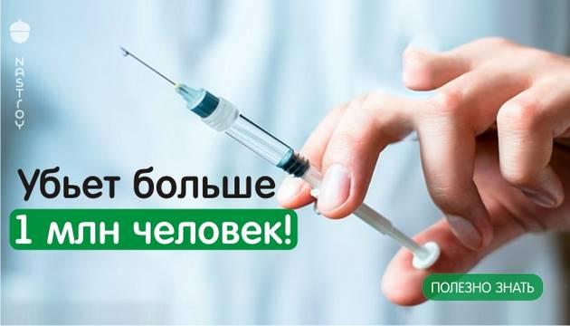 Убьет больше 1 млн человек! На Европу идет страшный штамм гриппа ″Осси″.