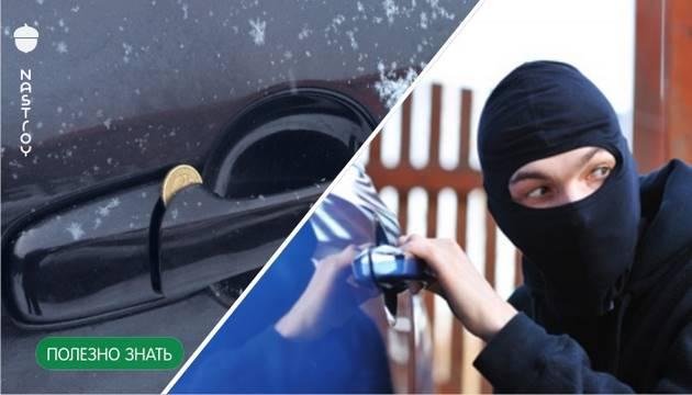 Если вдруг вы заметили на двери авто монету, то действовать нужно сразу!