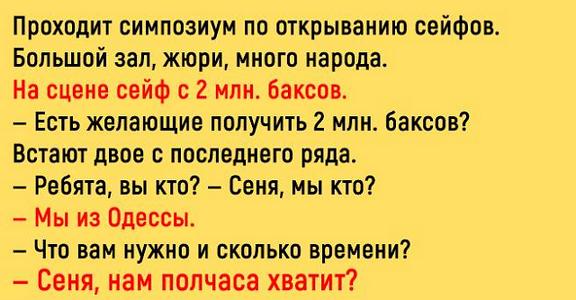 Анекдот про ребят из Одессы!