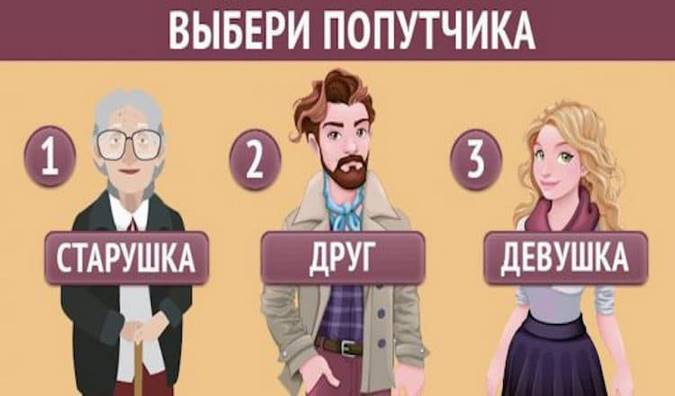 Выберите попутчика и узнайте о себе правду. Тест с подвохом!